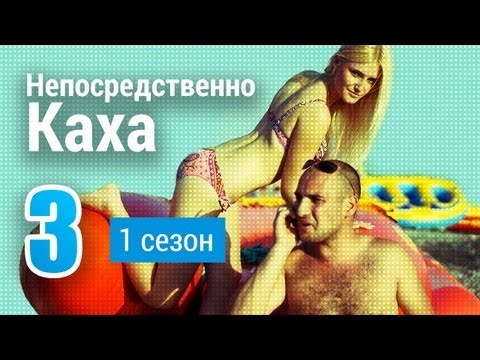 Непосредственно Каха (1 сезон) - YouTube