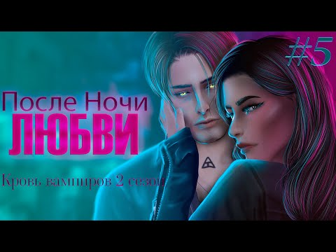 The Sims 4 сериал про любовь - После Ночи ЛЮБВИ - 5 серия. Кровь вампиров 2 сезон. с озвучкой