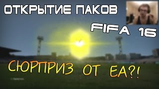 Открытие Паков FIFA 16 UT #1 - Сюрприз от ЕА?!