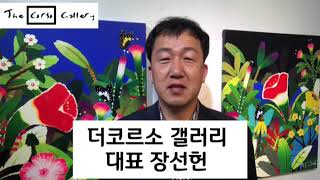 [한국유통신문TV] 더코르소 갤러리 장선헌 대표의 코로…