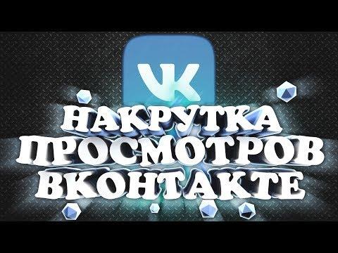 Как накрутить счетчик просмотров ВК? Увеличение просмотров записи Вконтакте.