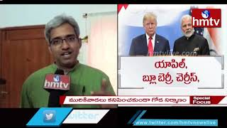 INSIDE View of Trumpand#39;s visit to India for the PM Modi-Trump Summit | News Analysis with Srini | hmtv