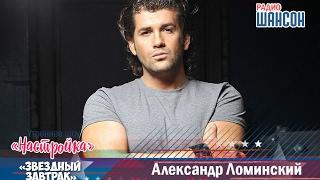 «Звездный завтрак»: Александр Ломинский, певец