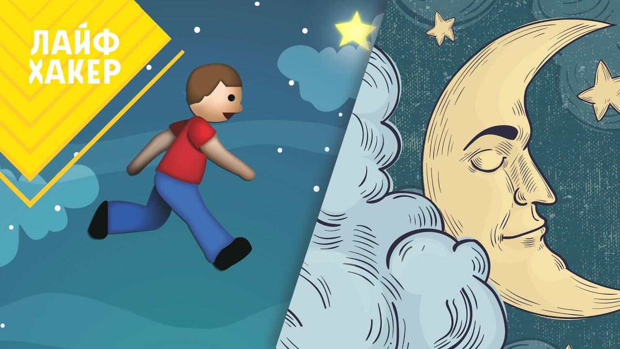 Почему мы не можем бегать во сне?