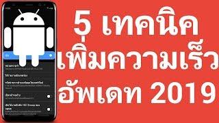 5 วิธี เพิ่มความเร็วในมือถือ Android 2019 🔥🔥🔥 | Easy Android