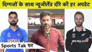 #INDVSNZ SPECIAL: Gavaskar, Harbhajan और Madan Lal के साथ न्यूजीलैंड दौरे की हर अपडेट Sports Tak पर