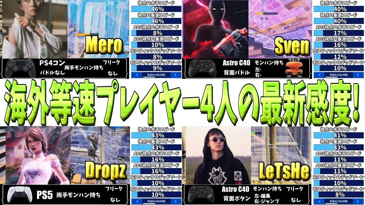 【日本語設定】海外等速プレイヤー4人の感度 コントローラー ボタン配置 パドル設定!【フォートナイト】