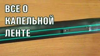 как работает Капельный полив - Лента капельного орошения - 3D Tube ?