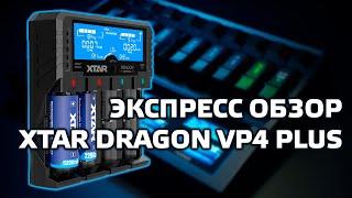 Xtar DRAGON VP4 Plus - розпакування та експрес огляд