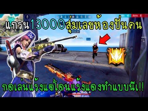 Free Fire แกรนแต้ม13000สุ่มเลขห้องปั่นคนกดเล่นแร้งแต่โดนแร้งแดงทำแบบนี้ใส่!!