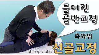 선골(천골) 교정-side posture- 카이로프랙틱…