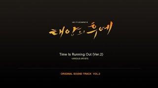 [태양의 후예 Vol.2] Time Is Running Out Ver 2 - Various Artists (Descendants of the Sun OST)