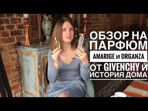 Стоят ли внимания винтажные ароматы? - обзор на парфюм Amarige и Organza от Givenchy и история дома