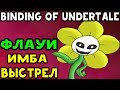 Flowey мод Cупер имбовый выстрел The Binding Of Undertale mp3