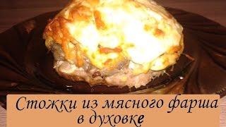 СТОЖКИ из фарша, яиц, картофеля и сыра - невероятно вкусно и быстро/Рецепты из мяса фарша