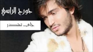 جاي تعتذر -  جورج الراسي   Georges El Rassi  - Jay Taetzer