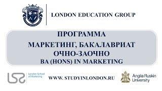 Бакалавр в Маркетинге очно-заочно,  доступно, на английском языке