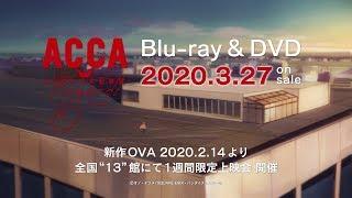 「ACCA13区監察課 Regards」Blu-ray & DVD 2020年3月27日発売告知CM