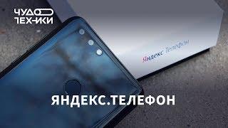 Распаковка и первый обзор Яндекс.Телефона