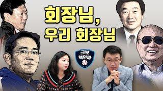 '10인10색' 구단 오너들의 천차만별 야구사랑