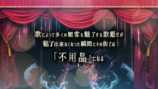 公演日:2/13~ 2/17 会場:CBGKシブゲキ!! 大好評を博したあの舞...