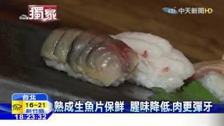 20151205中天新聞 不只牛肉!熟成生魚片「吃魚的原味」
