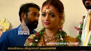 Bhavana Marriage full Video with Kannada Producer Naveen