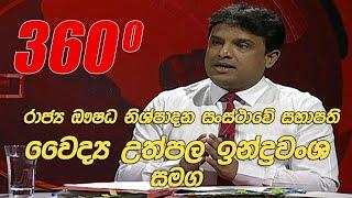 360 with Uthpala Idrawansha ( 2020 - 12 - 21 ) Thumbnail