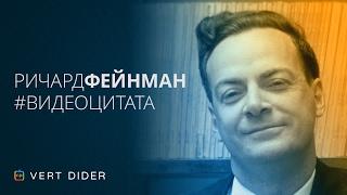 Ричард Фейнман об астрологии [Озвучка Vert Dider]