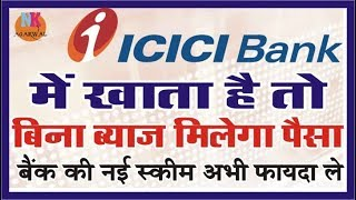 ICICI Bank में खाता है तो मिलेगा बिना ब्याज के पैसा पूरी जानकारी..ICICI Bank PayLater