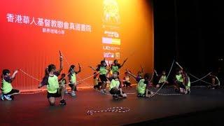 【香港花式跳繩大匯演2017】 - 香港華人基督教聯會真道書
