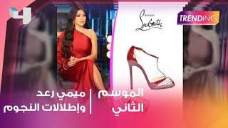 ميمي رعد واطلالات النجوم.. برايك yay or nay