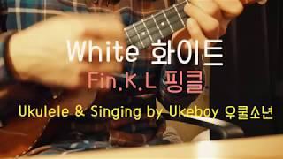 (핑클 Fin.K.L) 화이트 (White) - Ukeboy 우쿨소년 (Ukulele Cover)