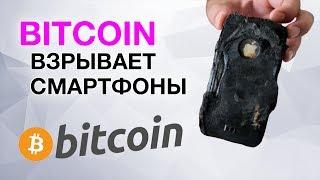 Bitcoin взрывает смартфоны с помощью майнинга! Массовый иск из-за iPhone! Гонки Tesla vs Mercedes
