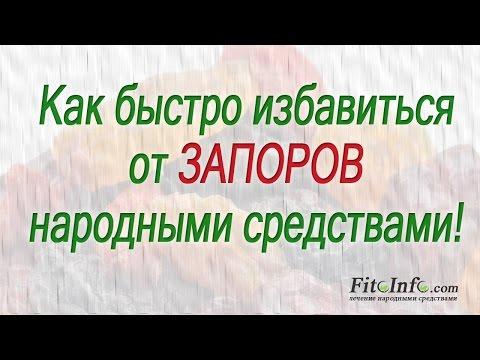 Как избавиться от ЗАПОРОВ быстро с помощью народных средств.