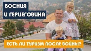 БОСНИЯ И ГЕРЦЕГОВИНА. Есть ли туризм после войны? Путешествие по Балканам