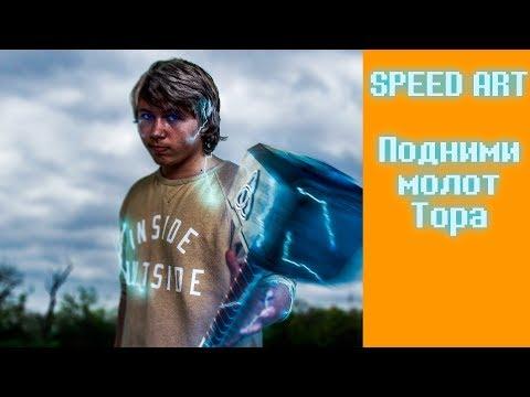 #SPEEDART. Быстрая обработка. Молот Тора. Мьёльнир. Photoshop.