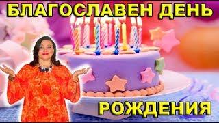 """""""Благословен день рождения!"""" Наталья Весна"""