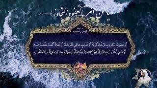 أدعية شهر رجب | دعاء يا من أمر بالعفو و التجاوز - بصوت القارئ الخطيب الحسيني عبدالحي آل قمبر