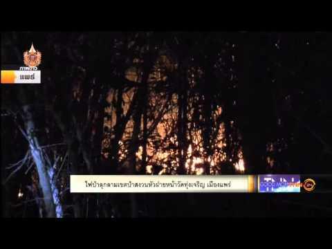 ไฟป่าลุกลามเขตป่าสงวนหัวฝาย เมืองแพร่