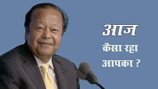 How was your day today ? | आज आपका दिन कैसा था ? | Prem Rawat