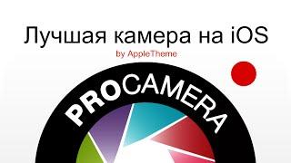 ProCamera - лучшая камера на iOS