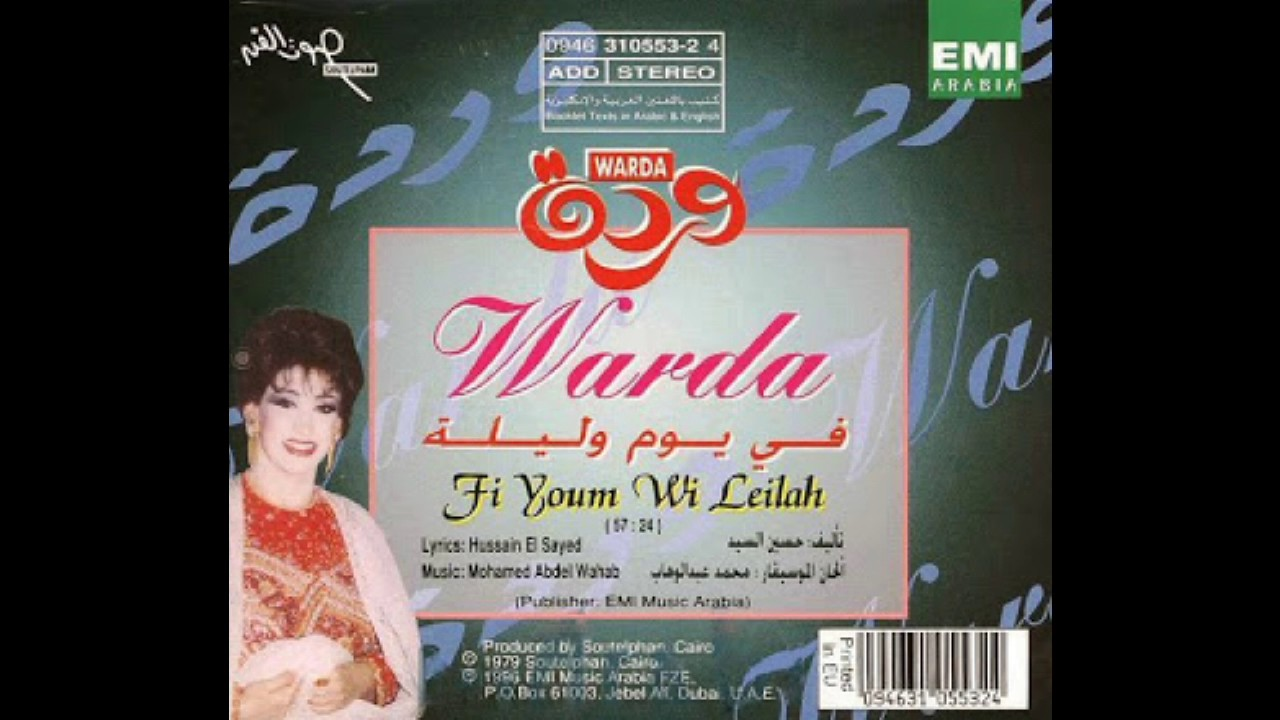 warda fi youm w lila mp3