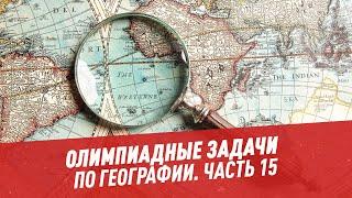 Олимпиадные задачи. География. Часть 15 - Хочу всё знать