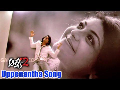 Arya 2 Songs  Uppenantha  Allu Arjun, Kajal Aggarwal, Navdeep  Ganesh s