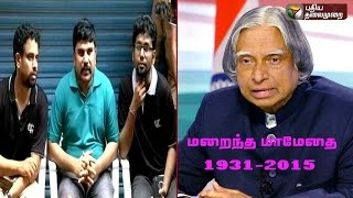 Information regarding Abdul Kalam's cremation 30-07-2015 Thursday evening – Puthiyathalaimurai.tv