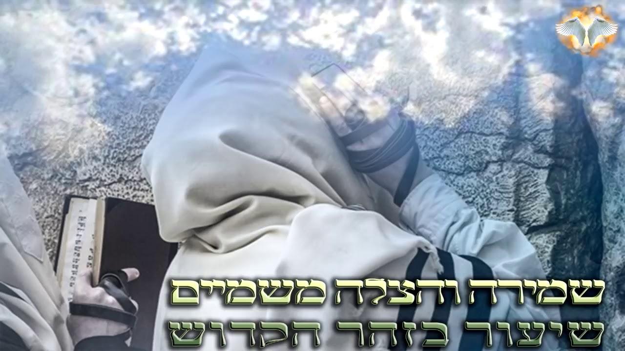 הרב יצחק כהן שיעור בזהר הקדוש שמירה והצלה משמיים!