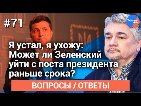 #Ищенко вопросы/ответы №71: