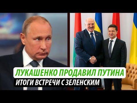 Лукашенко продавил Путина.