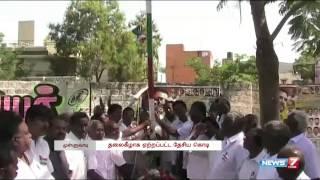 National flag hoisted upside down in Salem | Tamil Nadu | News7 Tamil